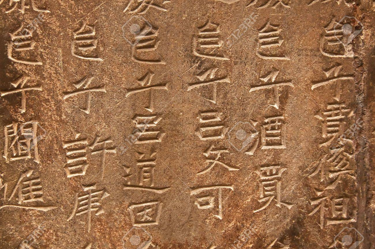 Chinese hieroglyphs carved on the stone Stock Photo - 6370047