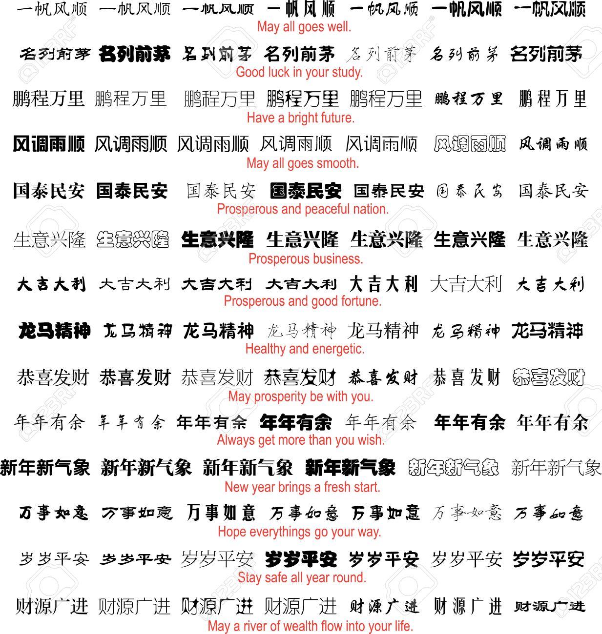 Caligrafía China Mucha Suerte Frase En Chino De Traducción Inglés