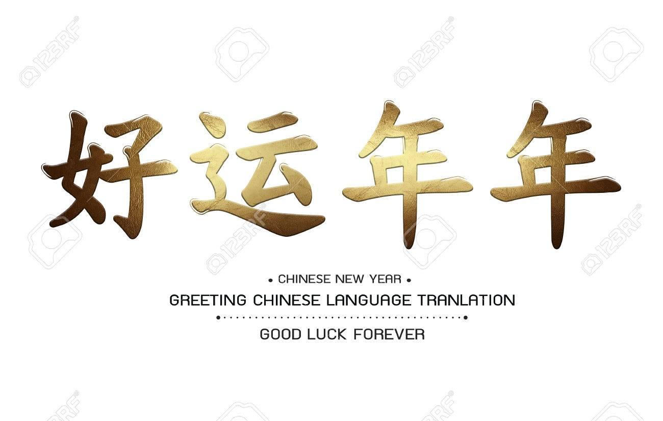 Greeting Chinese Language Tranlation Good Luck Forever Stock Photo