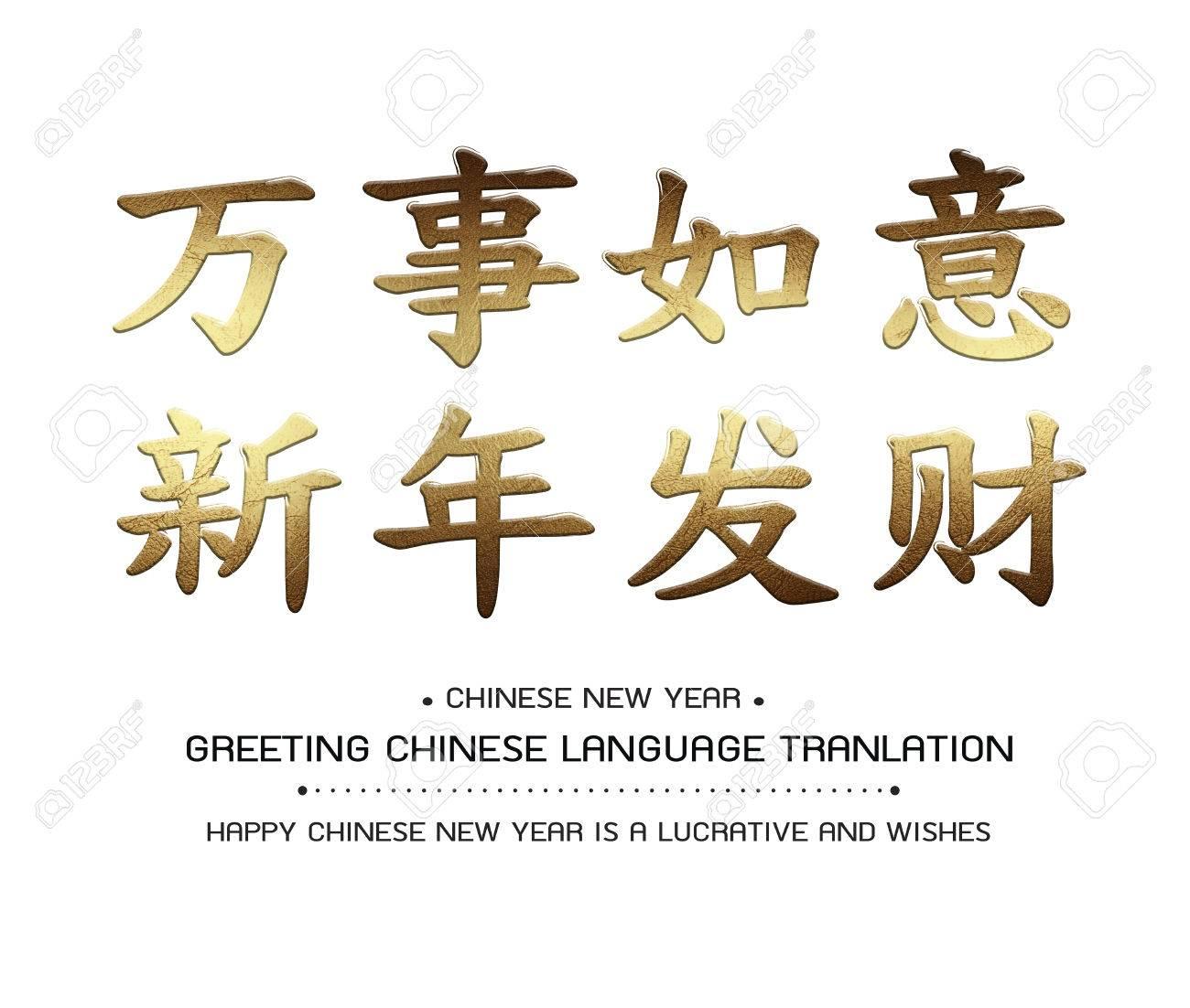 Greeting chinese language tranlation happy chinese new year wish greeting chinese language tranlation happy chinese new year wish you be rich stock photo 51652571 m4hsunfo