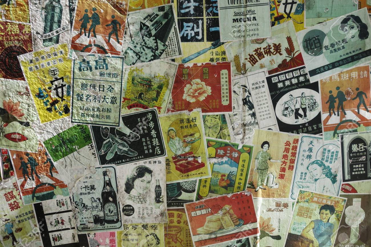 HONG KONG - NOV 21: Vintage advertisement papers paste on the wall on November 21, 2014 in Hong Kong, China. Hong Kong used to have a lot of paper pasted on the wall to advertise the products. - 34134685