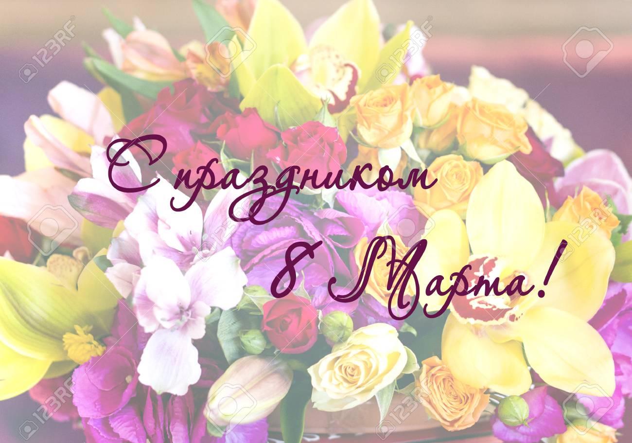Immagini Stock Bellissimo Bouquet Di Fiori Diversi L8 Marzo