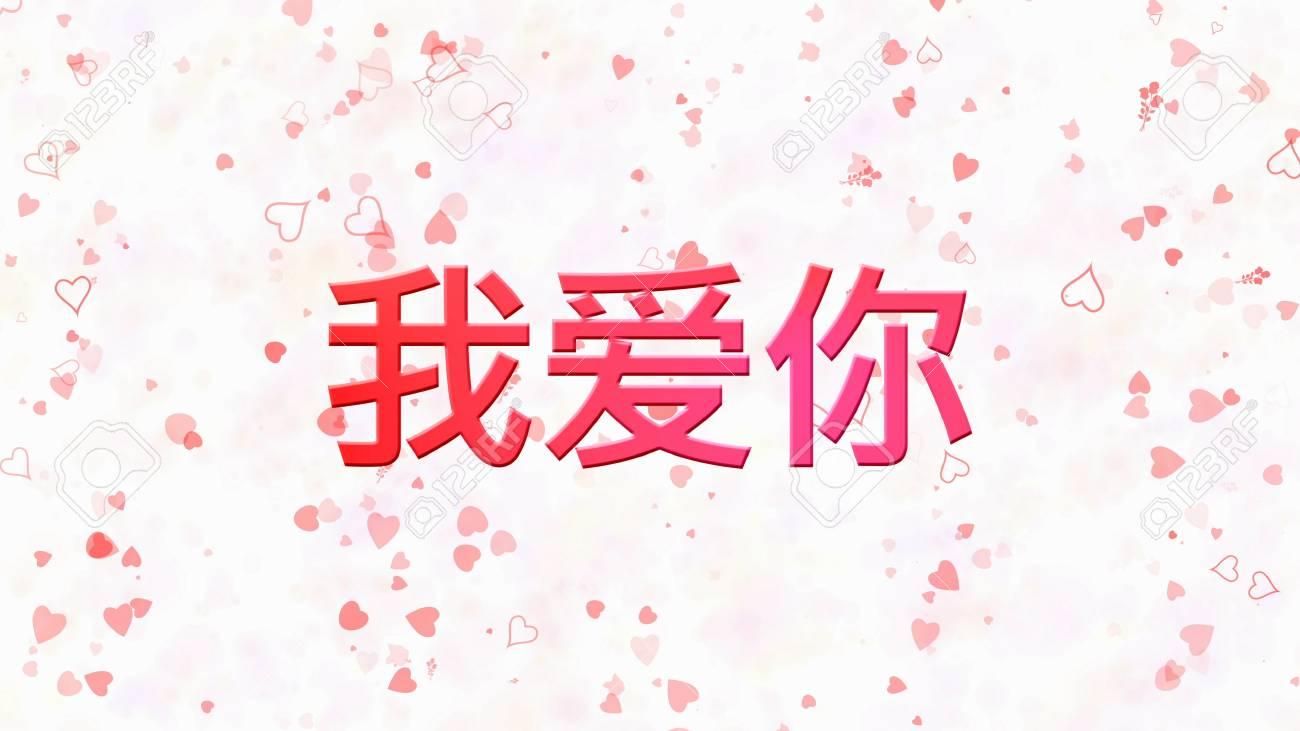 Ich Liebe Dich Text Auf Chinesisch Auf Weissem Hintergrund Mit