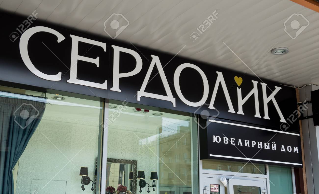Who sells in Voronezh letters on the facade 63