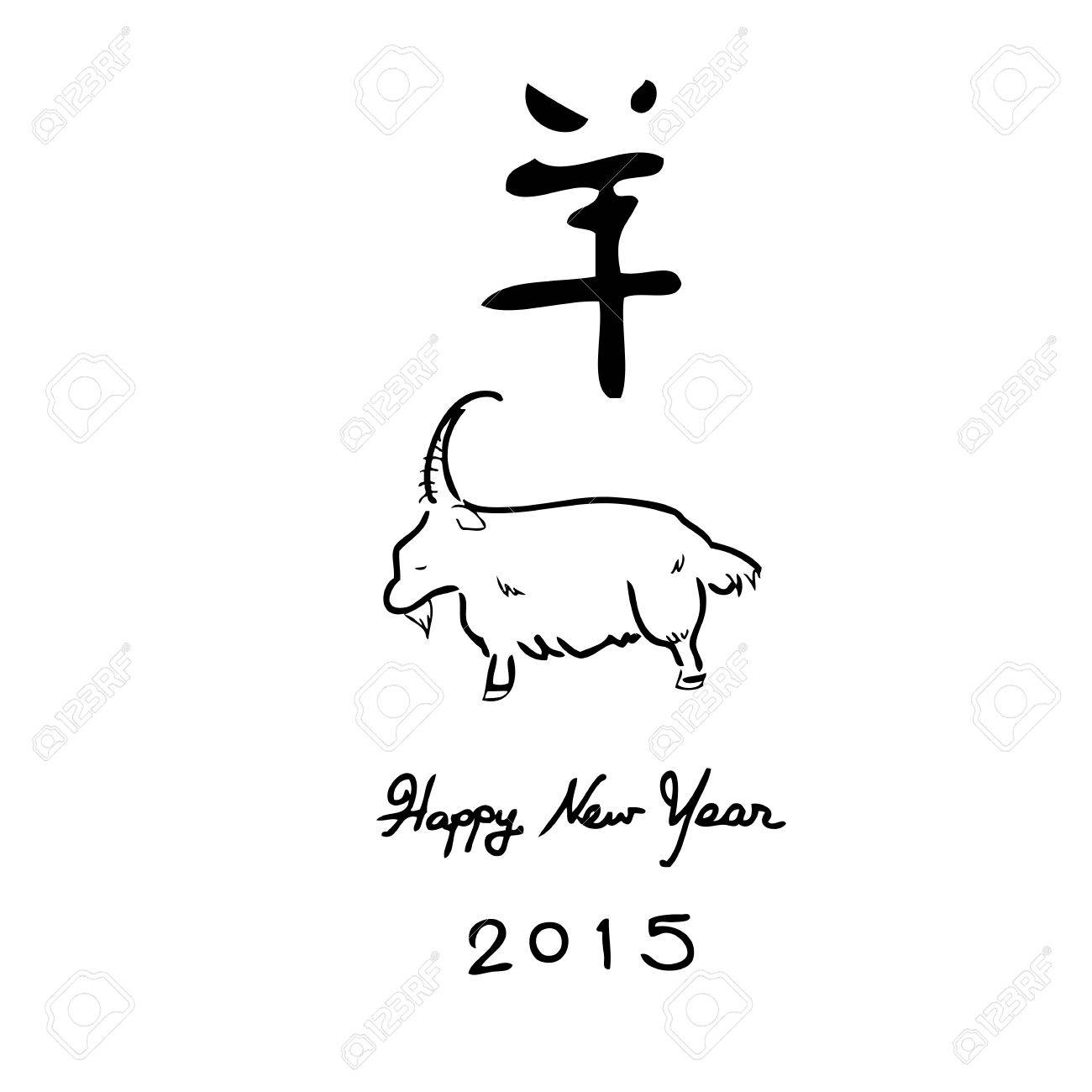 goat happy new year 2015 chinese brush drawing stock vector 34568155