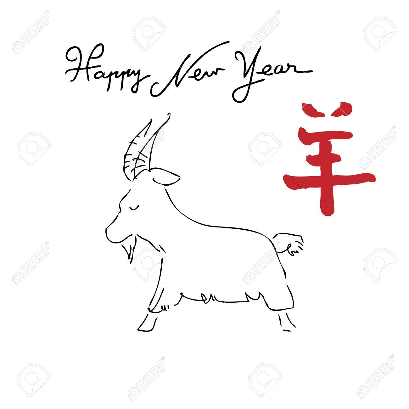 goat happy new year 2015 chinese brush drawing stock vector 34568158