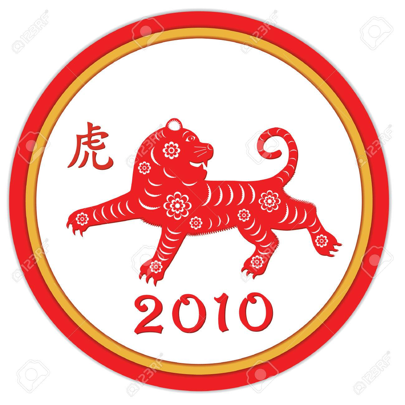 stylized paper cut tiger in circular border for chinese new year 2010 stock vector