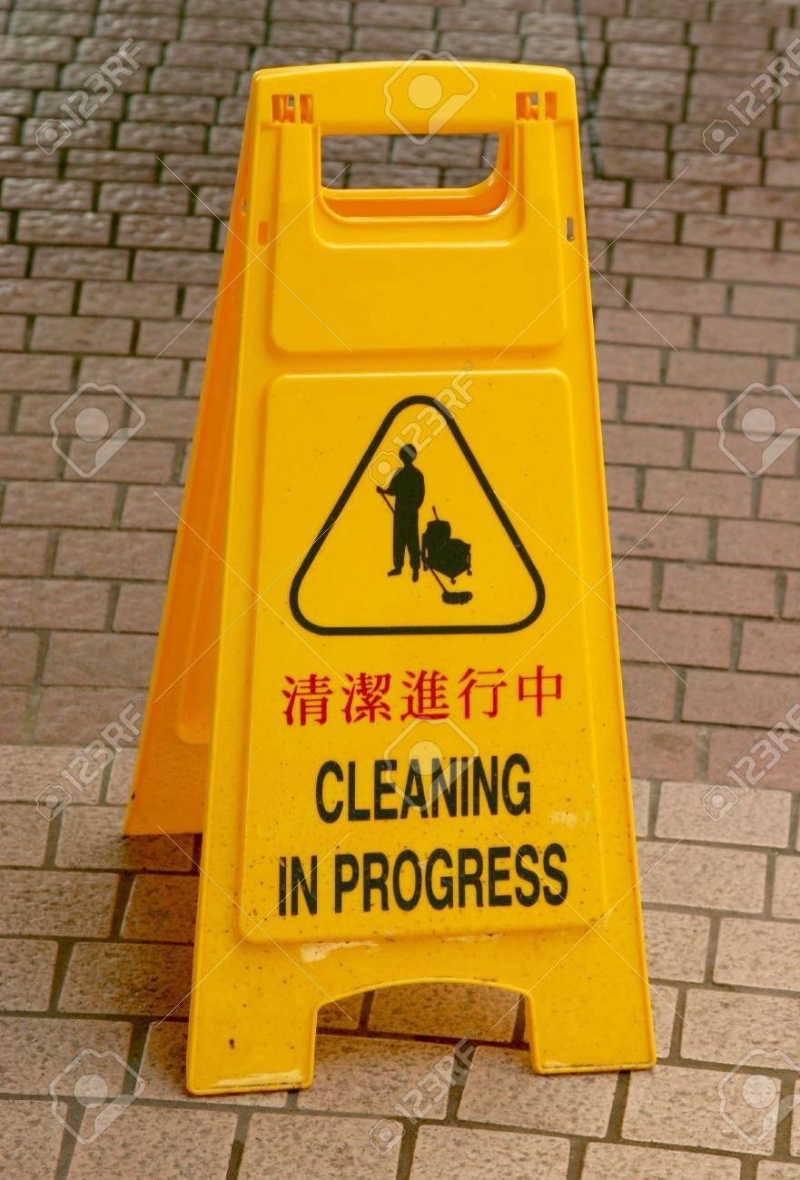 Cleaning in progress sign Stock Photo - 711636