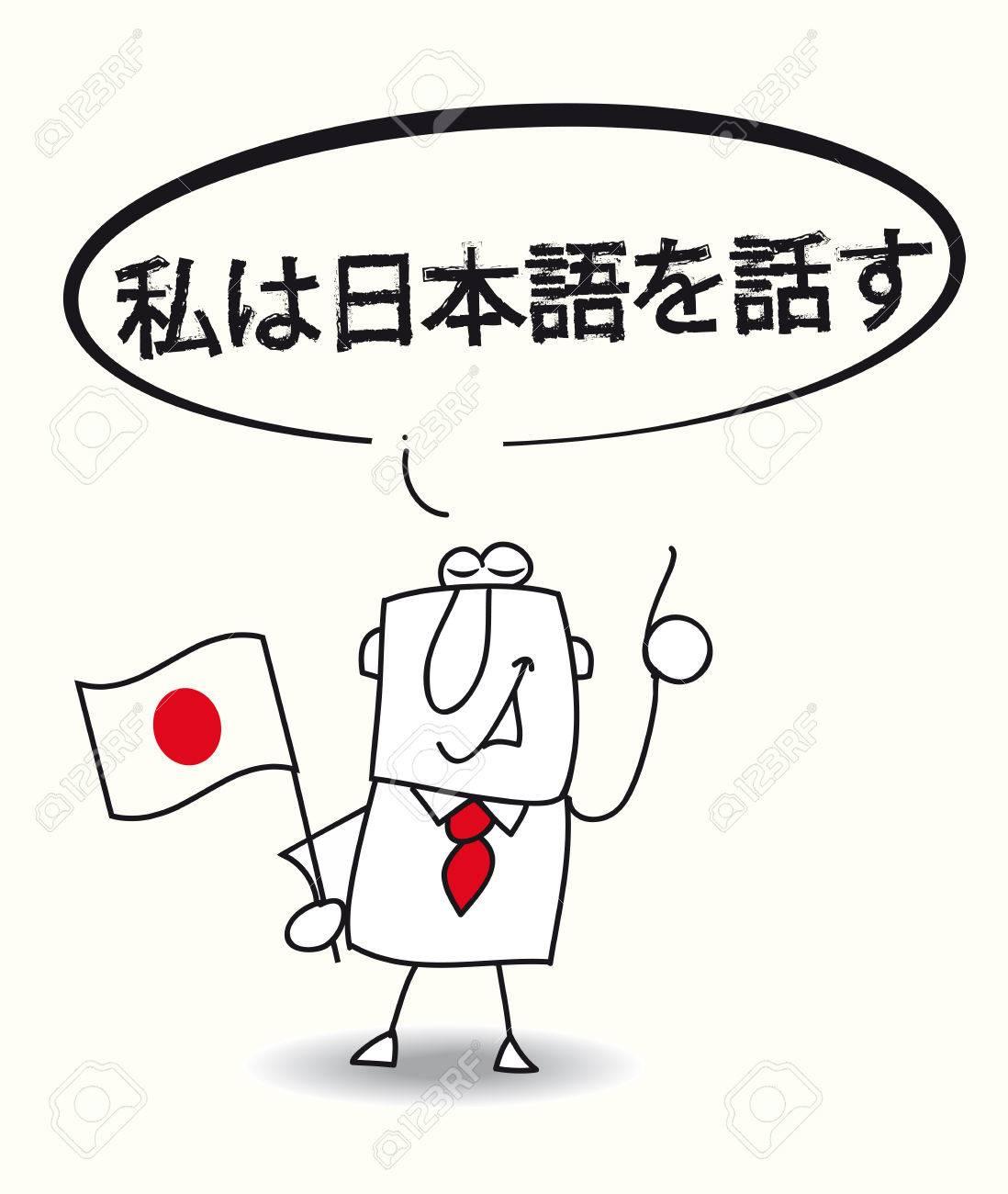男のイラストは言う私は日本語を話すのイラスト素材ベクタ Image