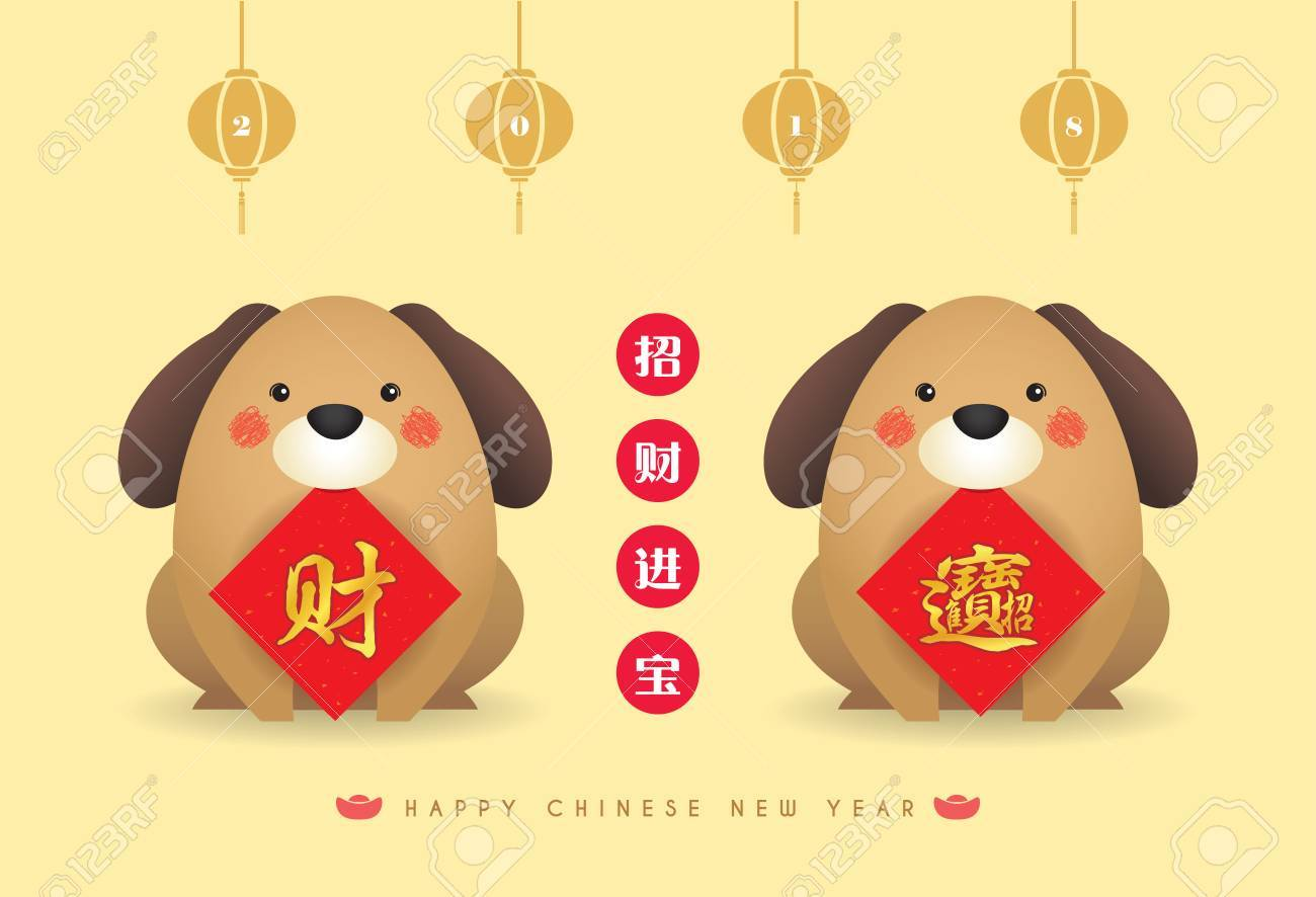 2018 year of dog greeting card template cute cartoon dog with 2018 year of dog greeting card template cute cartoon dog with chinese new year couplet m4hsunfo