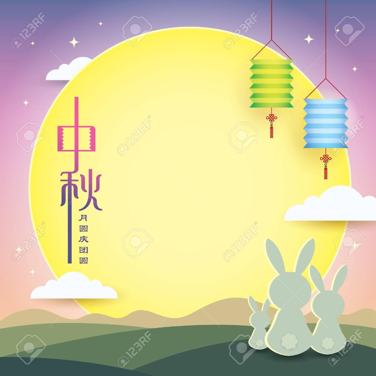 Vettoriale metà festival autunnale o zhong qiu jie. famiglia di