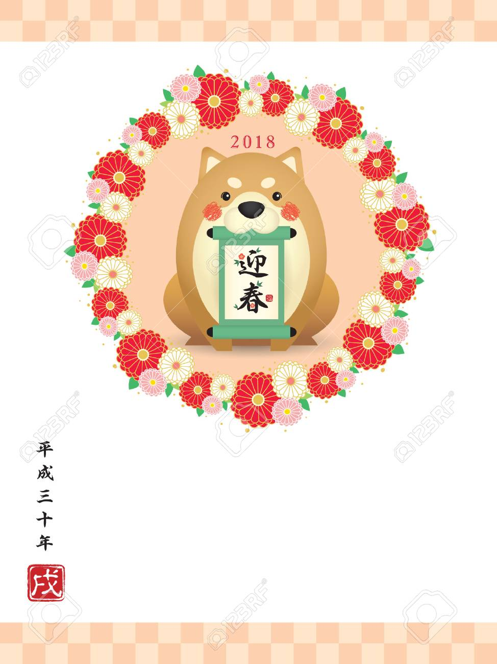 vector year of dog 2018 japanese new year card cute cartoon shiba dog with scroll and floral wreath translation scroll welcome spring