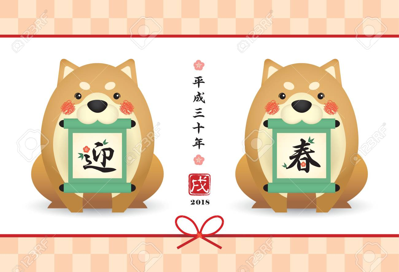 vector year of dog 2018 japanese new year card cute cartoon shiba dog with scroll and floral wreath translation scroll year of dog