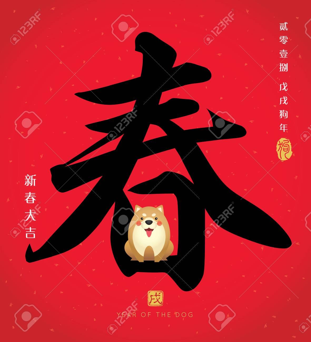 Chinesisches Kalligraphisches Des Frühlinges Mit Nettem ...