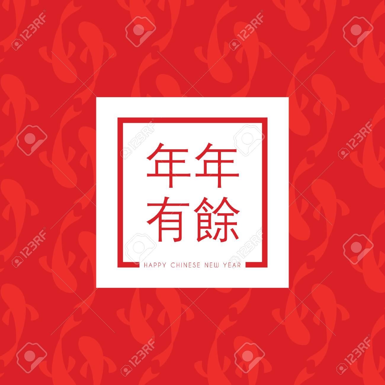 Chinese New Year Pattern. Symbol Or Icon Of Koi Fish With Chinese ...