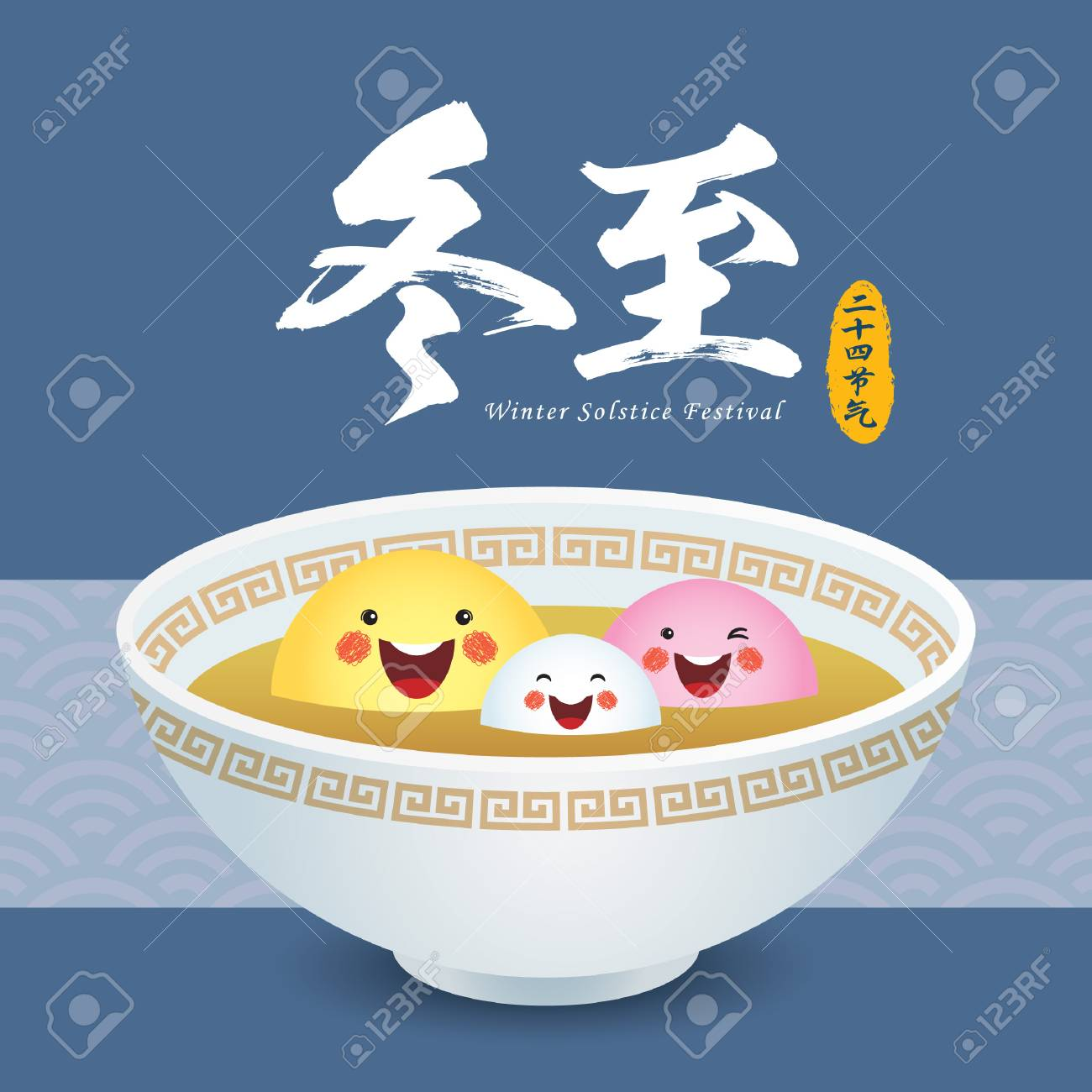 Dong Zhi means winter solstice festival, solar term in chinese lunar calendars. Cute cartoon TangYuan (sweet dumplings) family. Chinese cuisine vector illustration. - 91092504