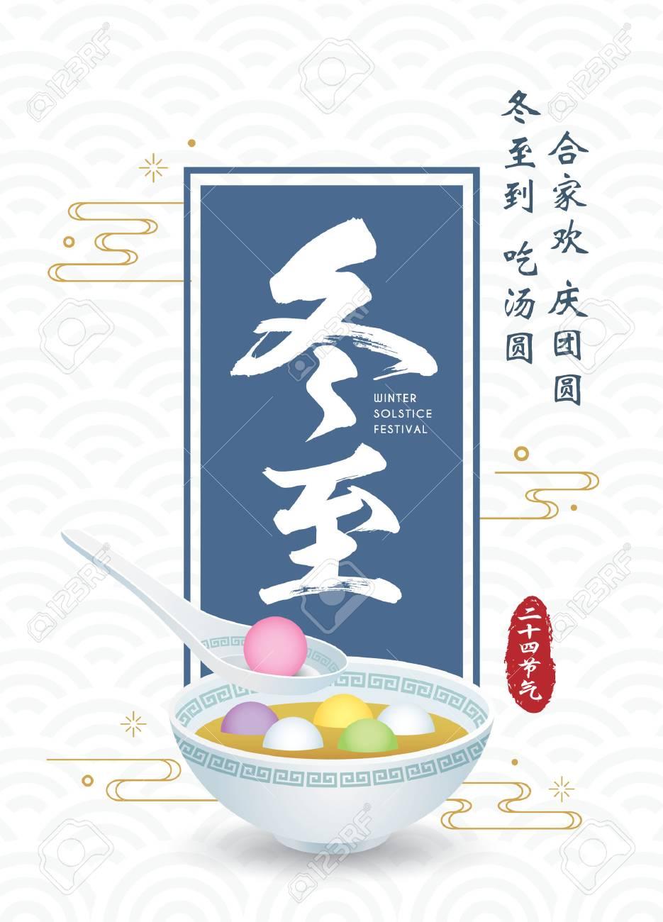Dong Zhi Winter Solstice Festival Tang Yuan Sweet Dumpling