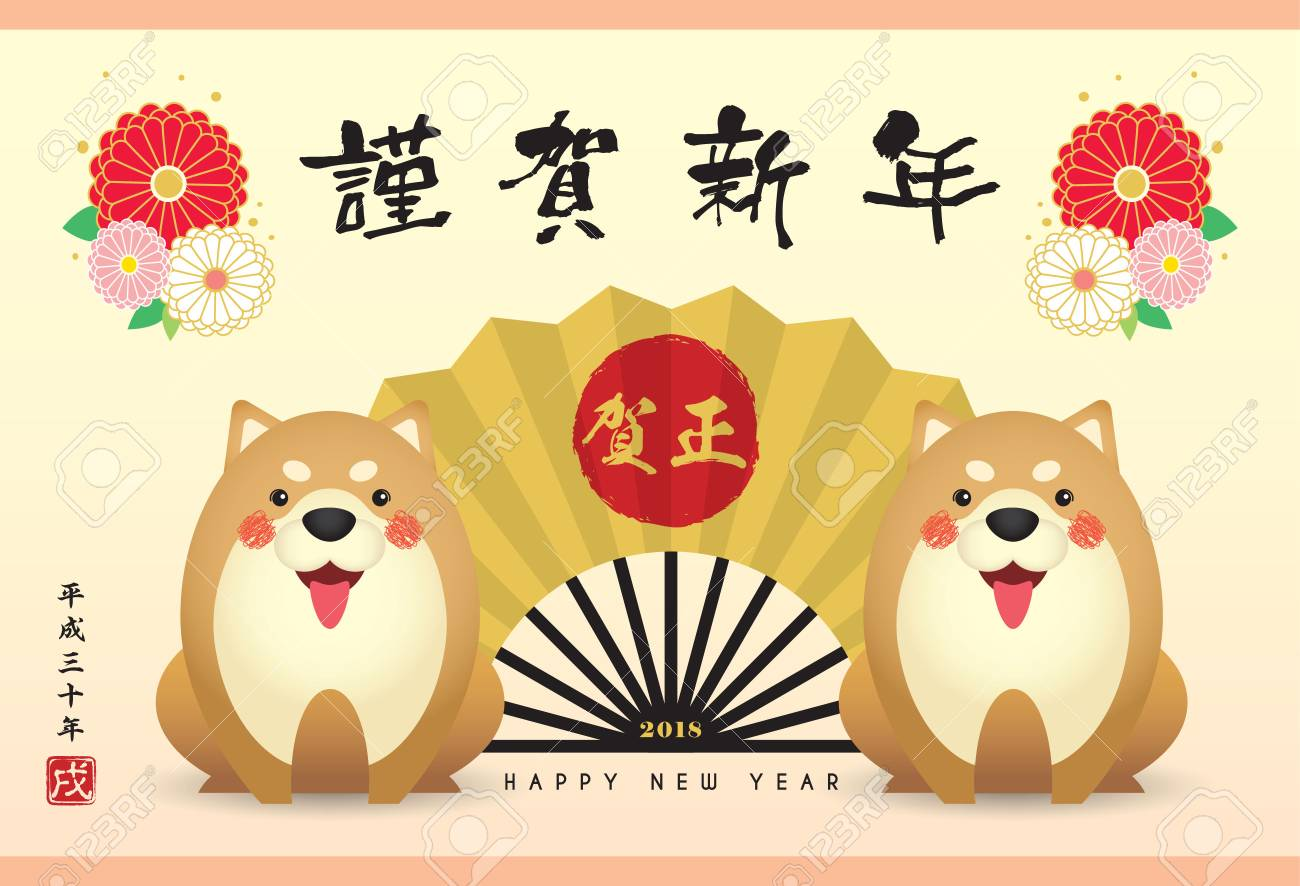 2018 japan new year greeting card template cute cartoon shiba dog with fan and floral