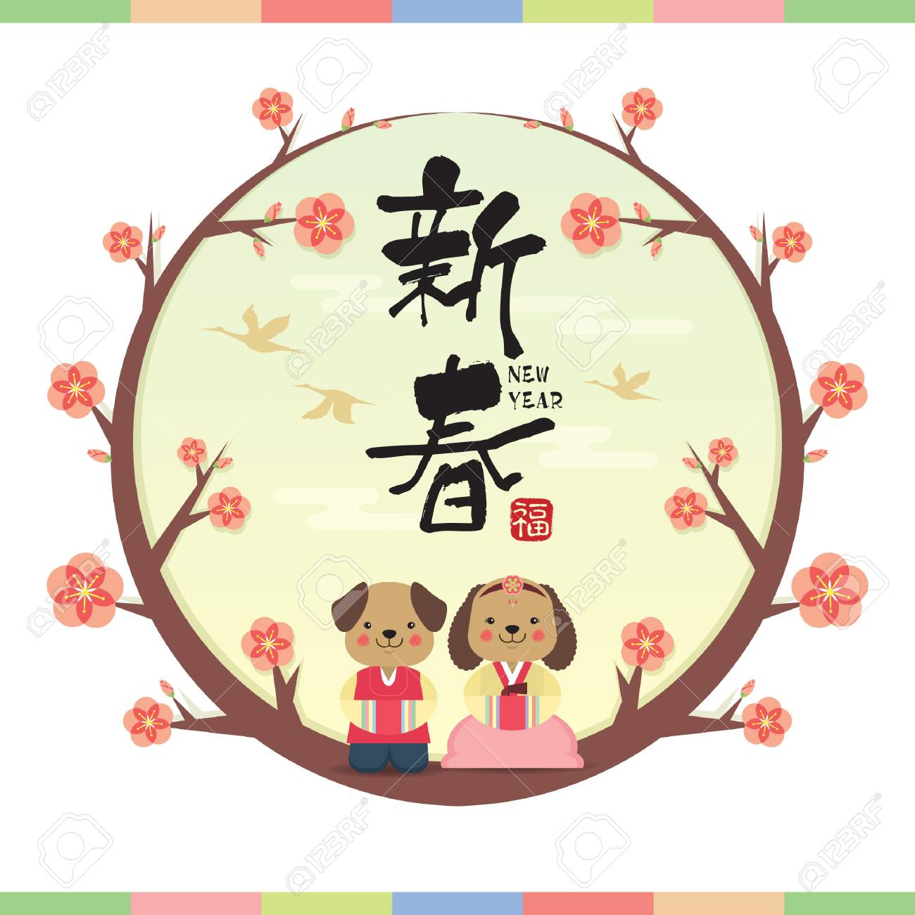 Korean new year or seollal greeting template cute cartoon dogs korean new year or seollal greeting template cute cartoon dogs wearing korean costume with cherry m4hsunfo