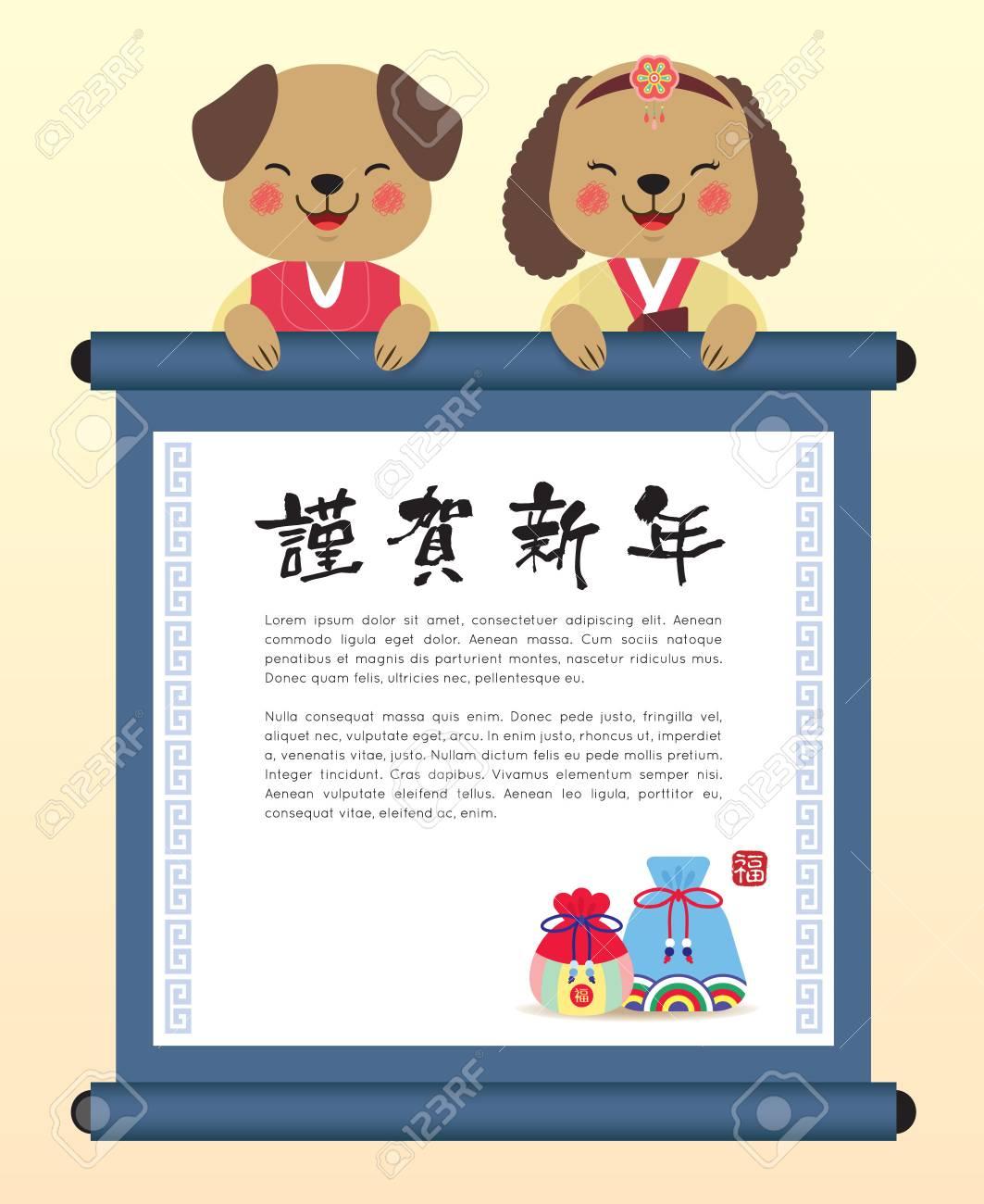 韓国語新年か阴历テンプレートまたはコピー領域の挨拶しますスクロール