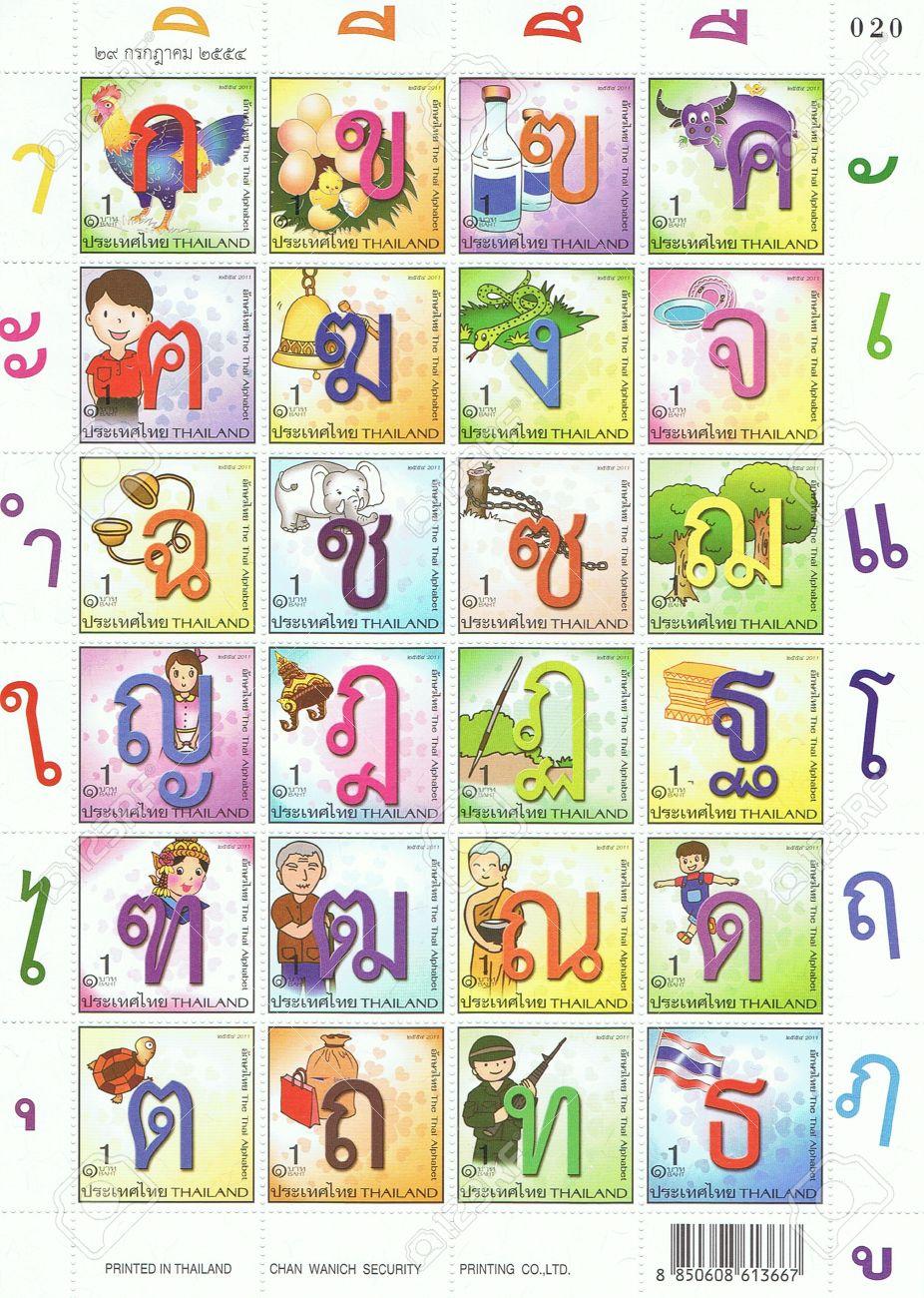 語 アルファベット タイ