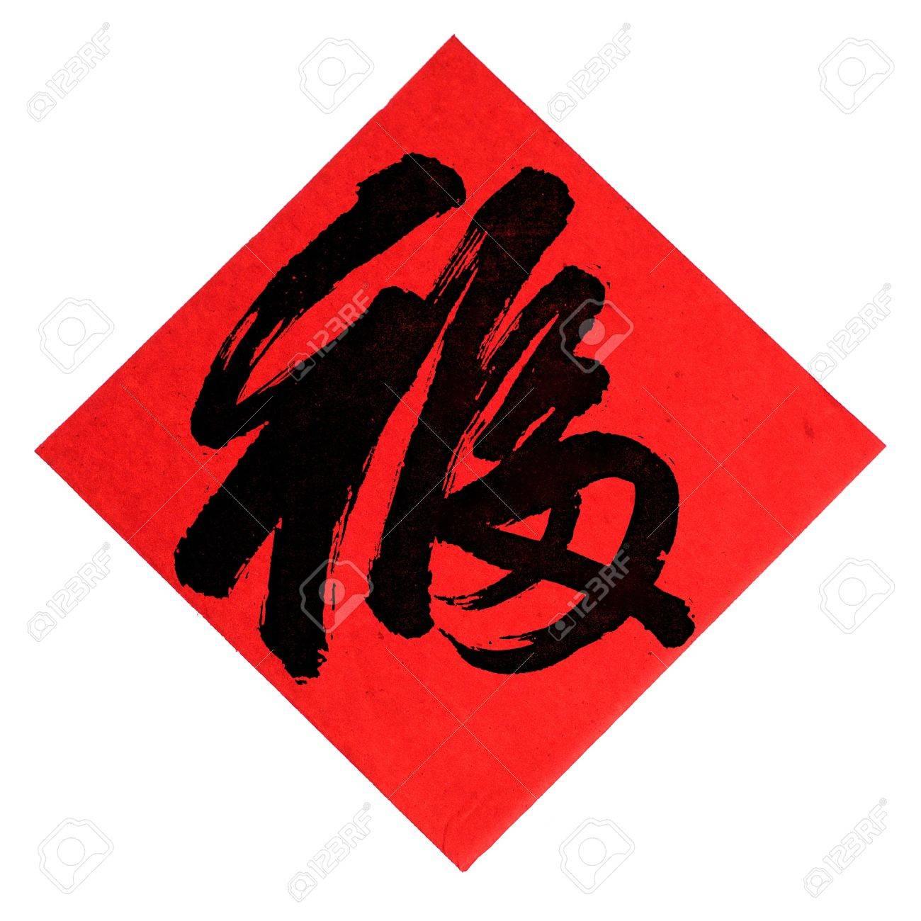 Chinesischer Kalligraphie Auf Red Paper Enthalten Bedeutung Für ...