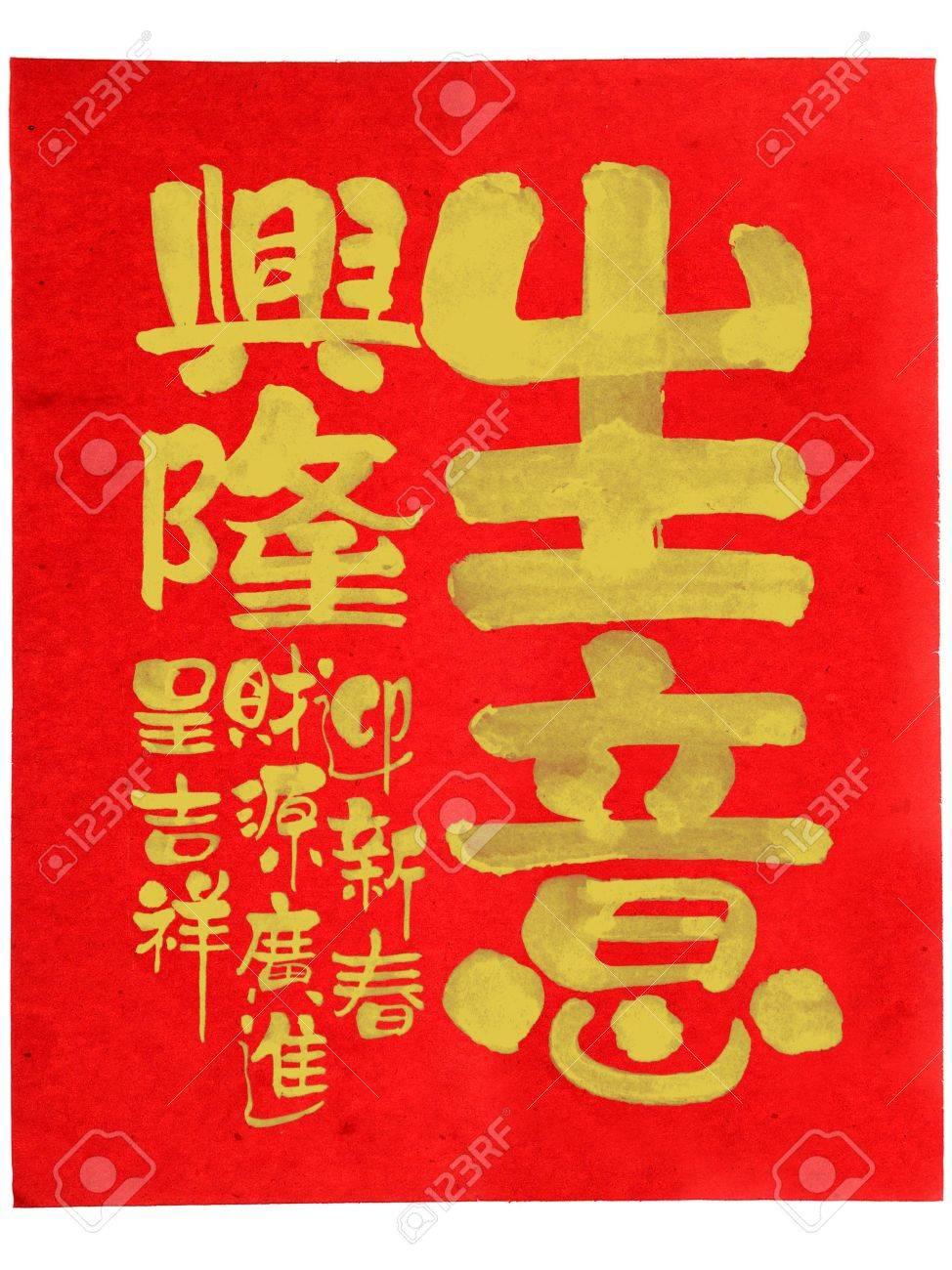 Chinesische Kalligraphie Auf Rotem Papier Enthalten Bedeutung Für ...