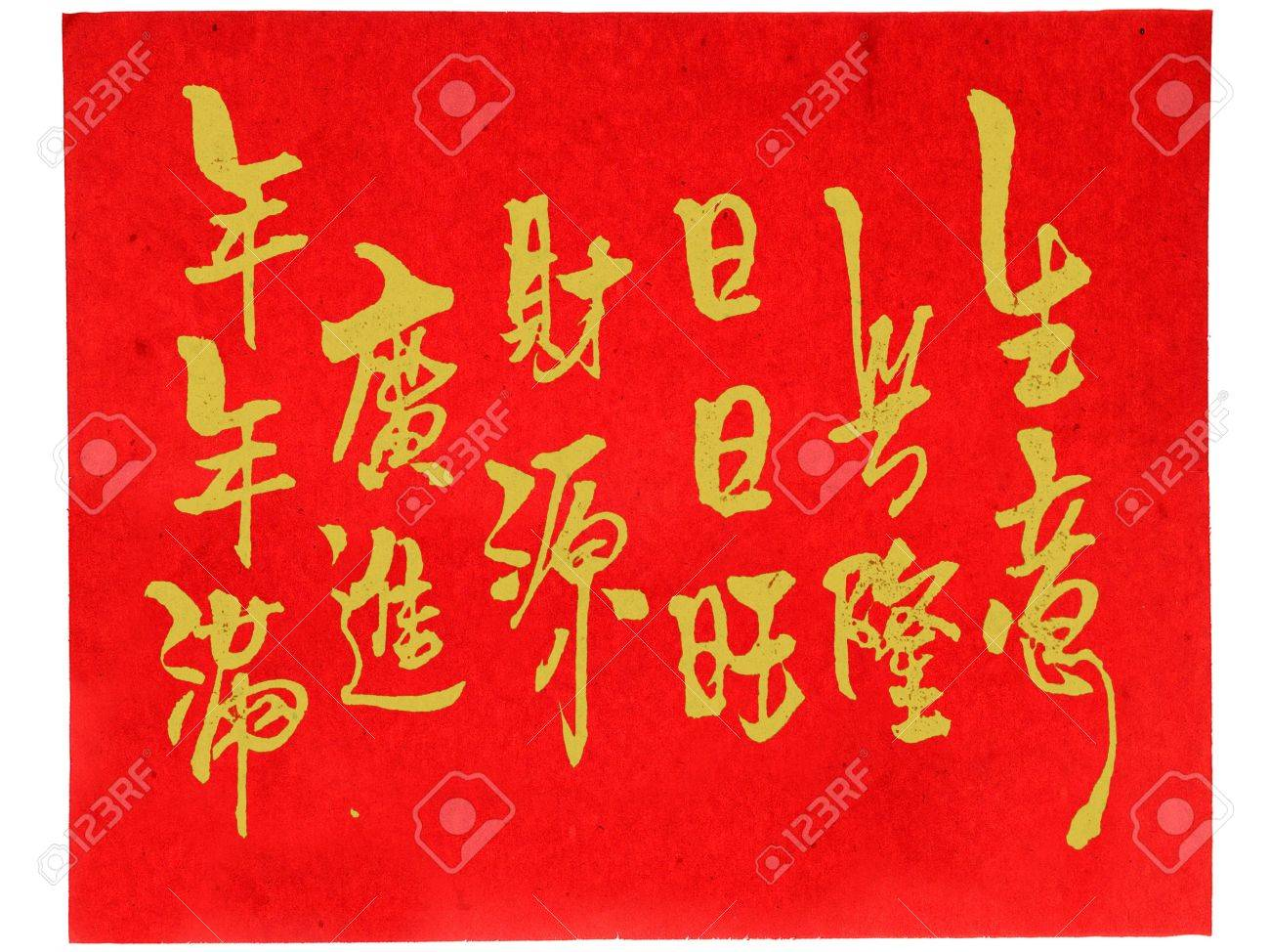 Chinese Calligraphy On Red Paper Contain Meaning For Chinese.. Stock ...