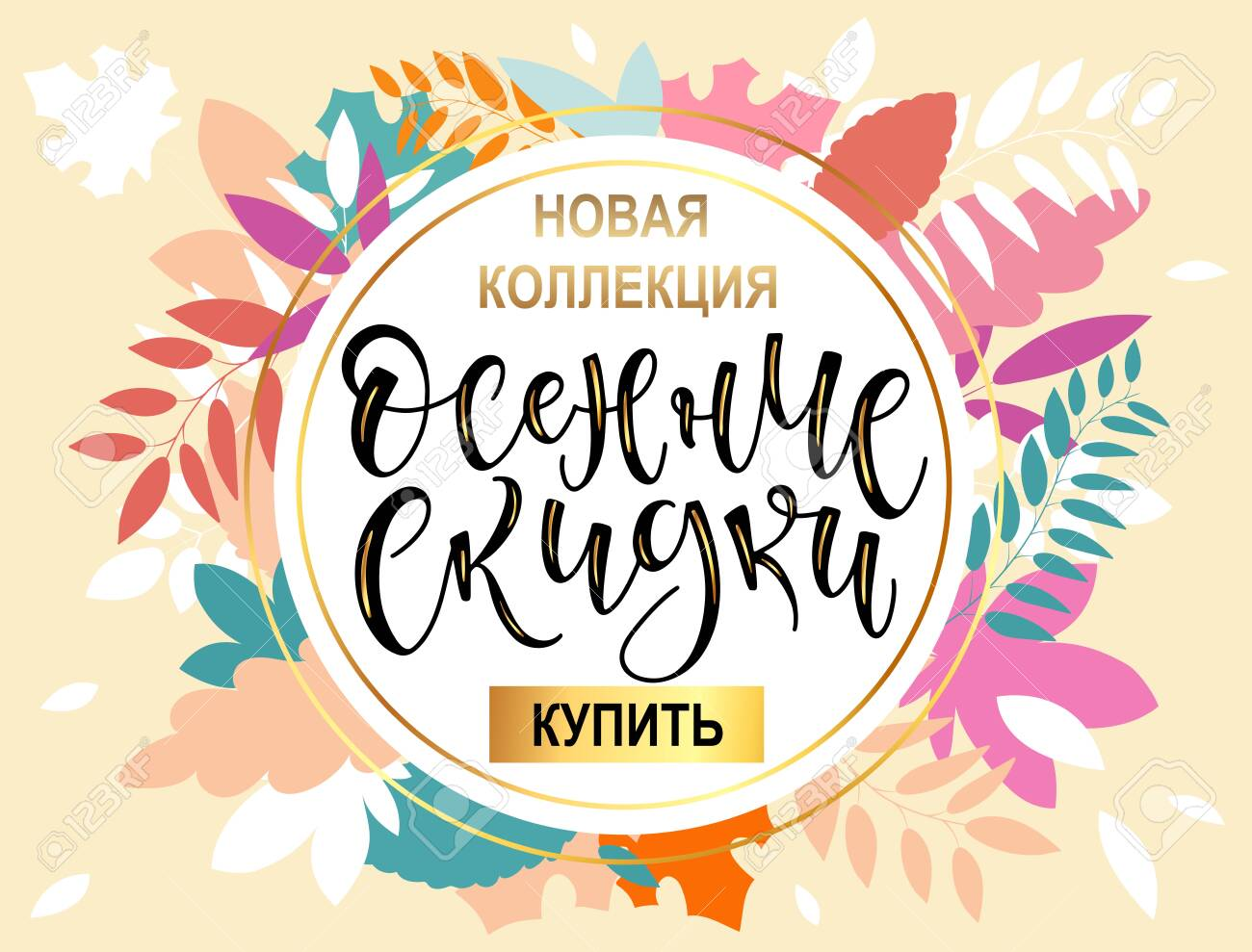Autumn sale russian flyer template with lettering and leaves for shopping or promo poster and frame leaflet or web banner. Poster, card, label, banner design.Vector illustration template. - 156463446