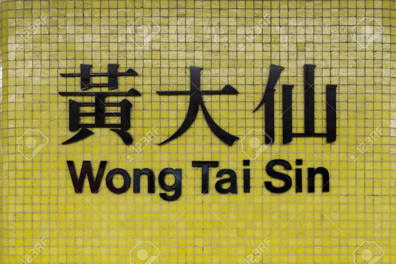Sign Of Wong Tai Sin MTR Subwaymetro Station In Hong Kong, China ...