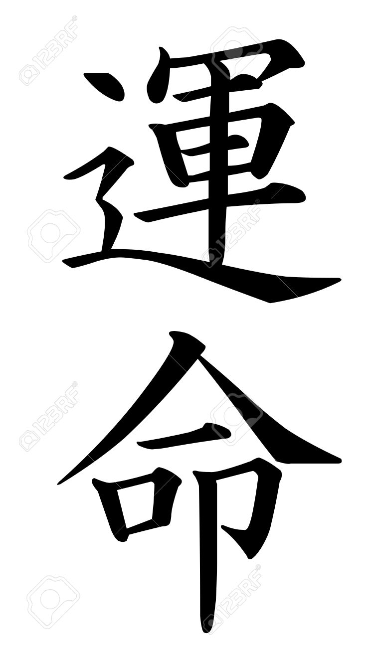 Kanji Symbols Destiny Designs Clipart Library