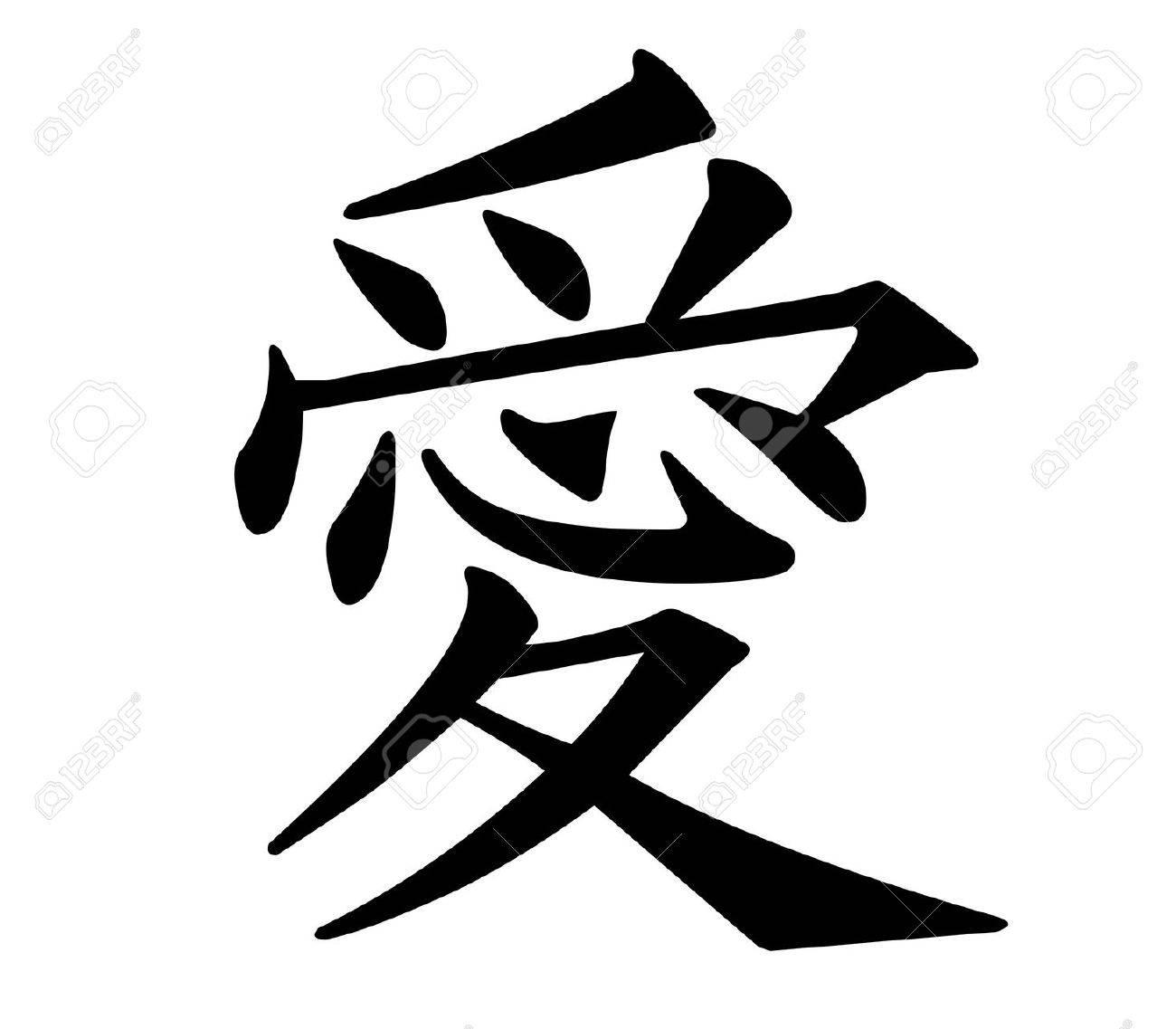 Japanese kanji character for love stock photo picture and royalty japanese kanji character for love stock photo 8634265 buycottarizona Images