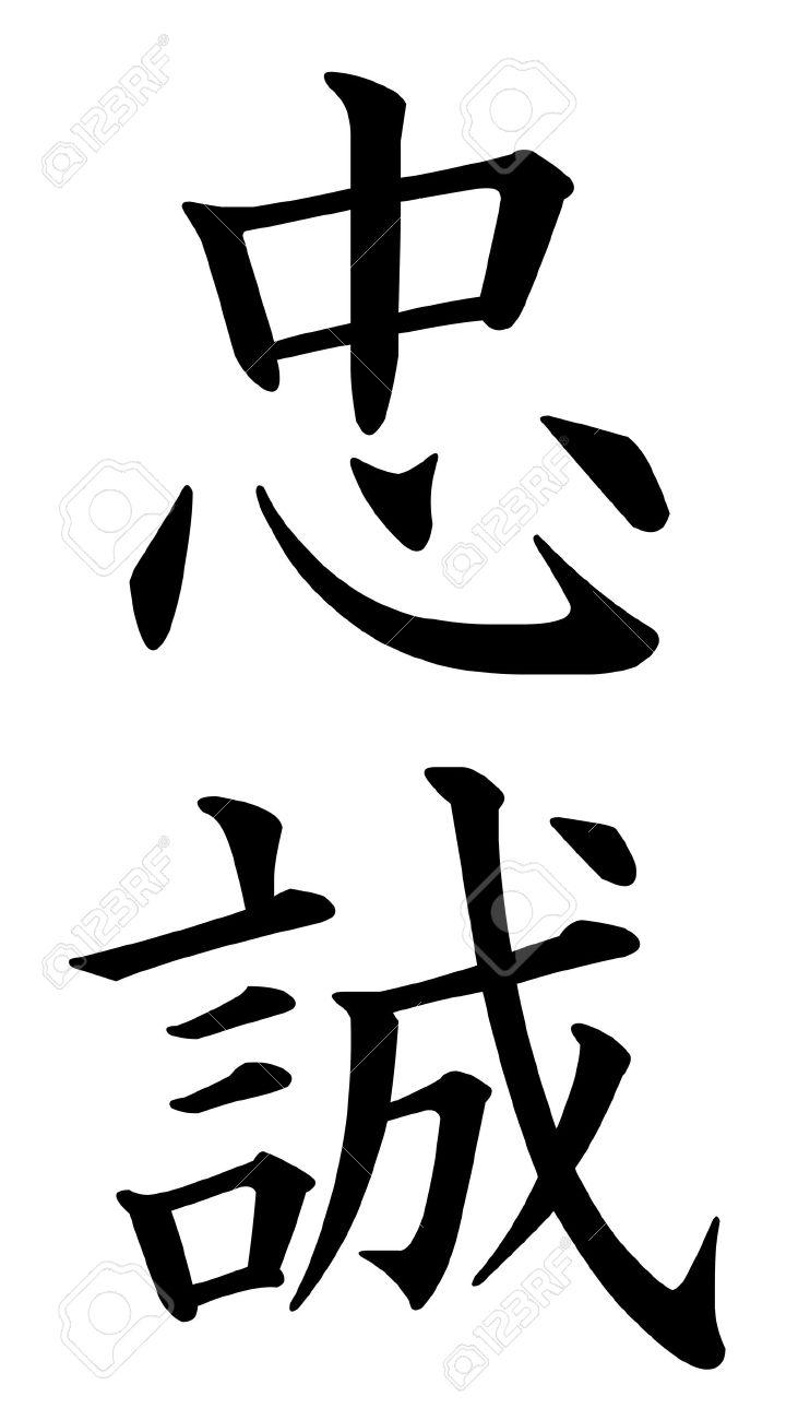 Caracteres Kanji Japonés Por Lealtad Fotos Retratos Imágenes Y