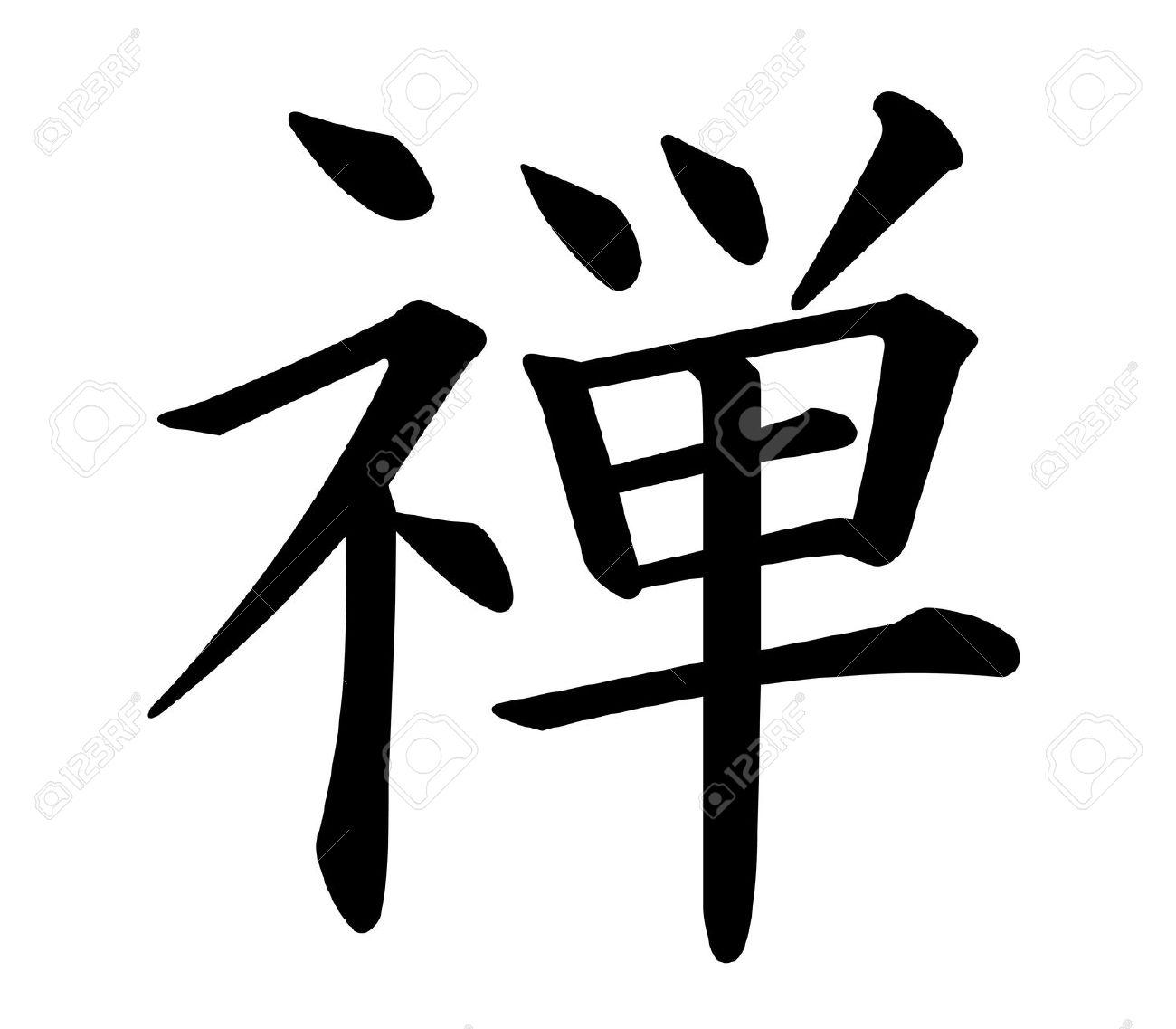 Caracteres Kanji Japonais Zen