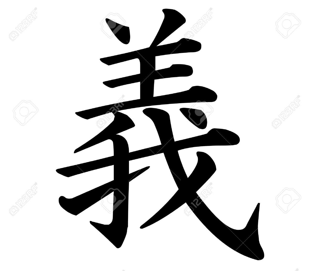 Japanese kanji character for righteousness stock photo picture japanese kanji character for righteousness stock photo 8689281 buycottarizona Images