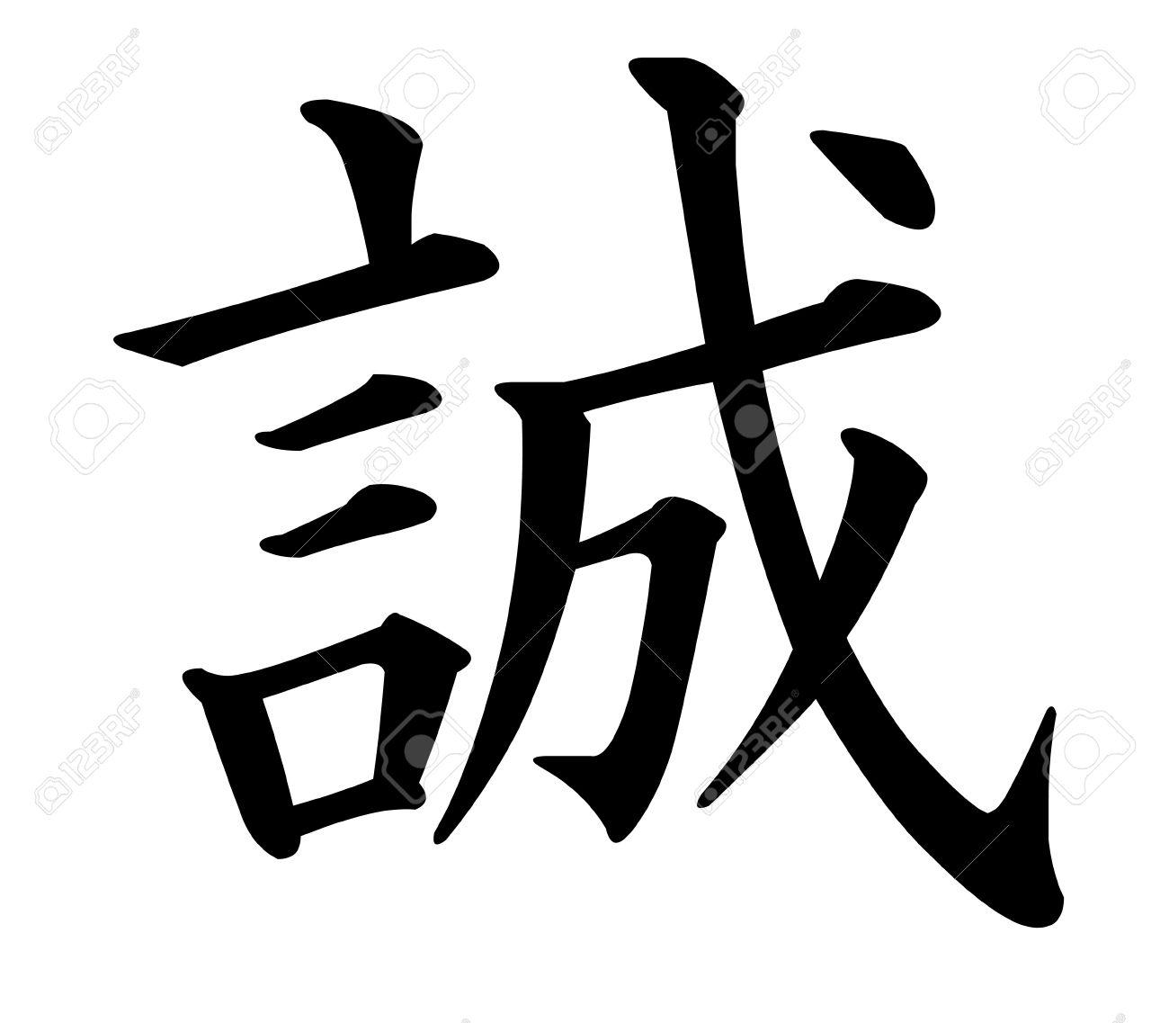 Respect Symbol In Japanese