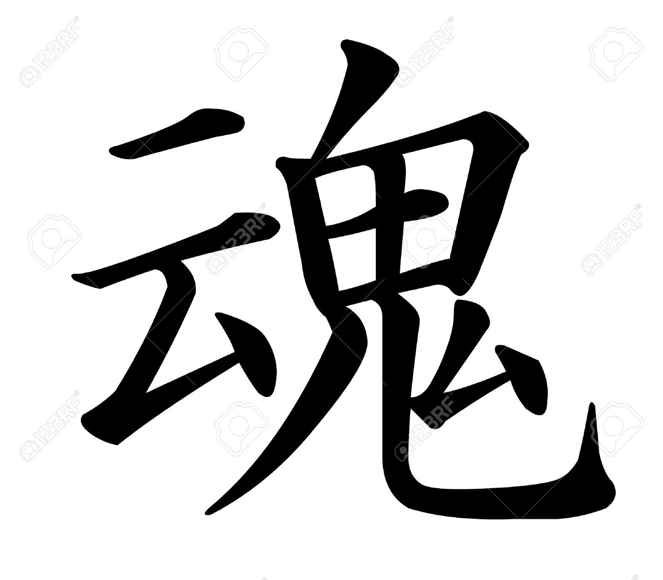 Japanese kanji characters for soul stock photo picture and royalty japanese kanji characters for soul stock photo 8689283 biocorpaavc Gallery