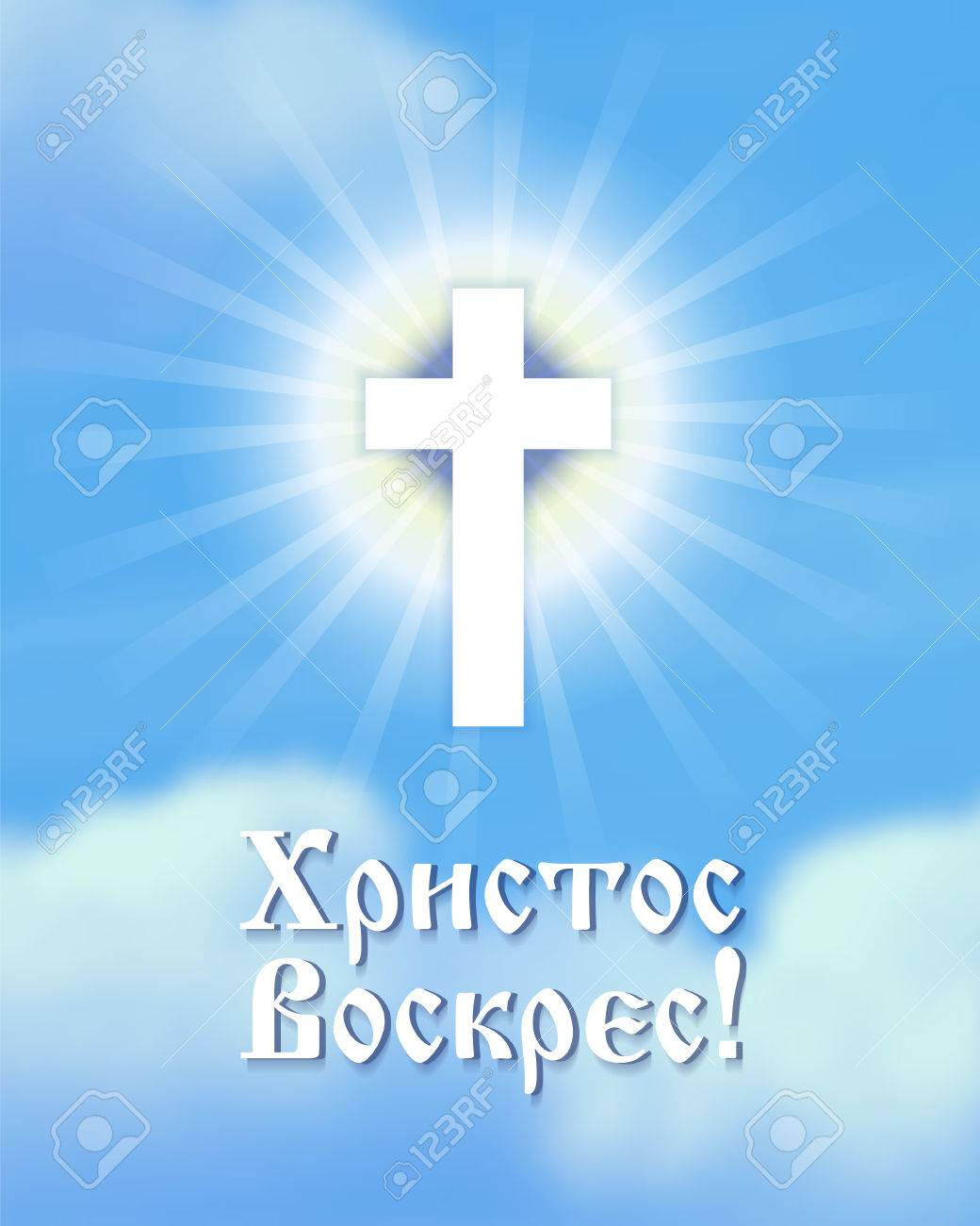 Cross in blue cloudy heaven the symbol of christs resurrection the symbol of christs resurrection happy easter background for biocorpaavc