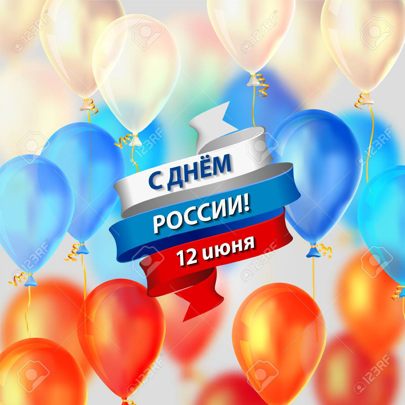 Image result for Happy russia day