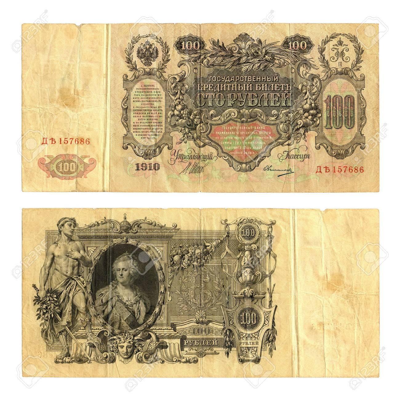 billet de banque russe 1910