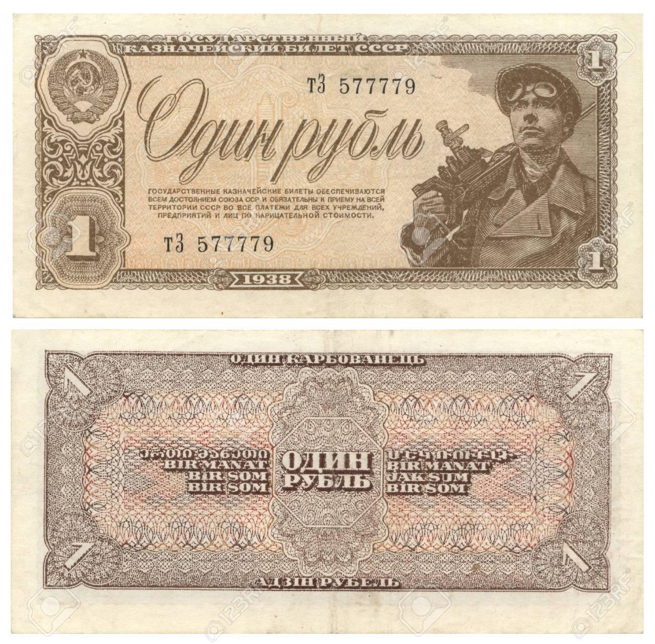1938 年からロシア ソビエト 1 ルーブル紙幣 の写真素材・画像素材 ...