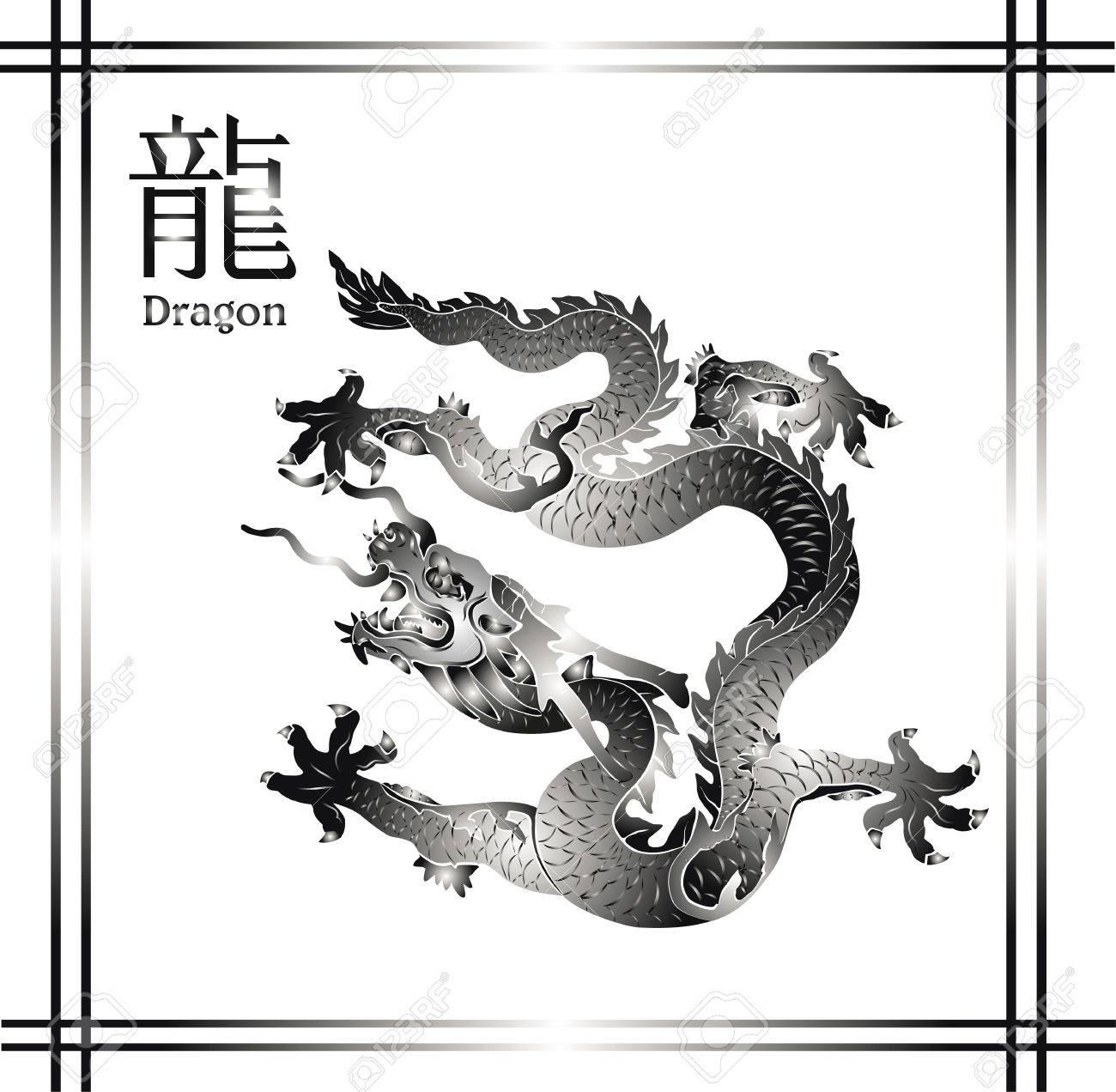 2012 Year of the Dragon design. Vector illustration Stock Vector - 11659792