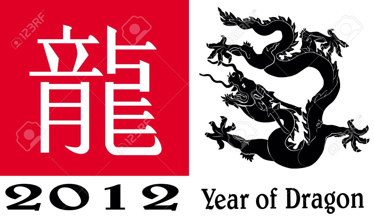 2012 Year of the Dragon design. Vector illustration Stock Vector - 12026342
