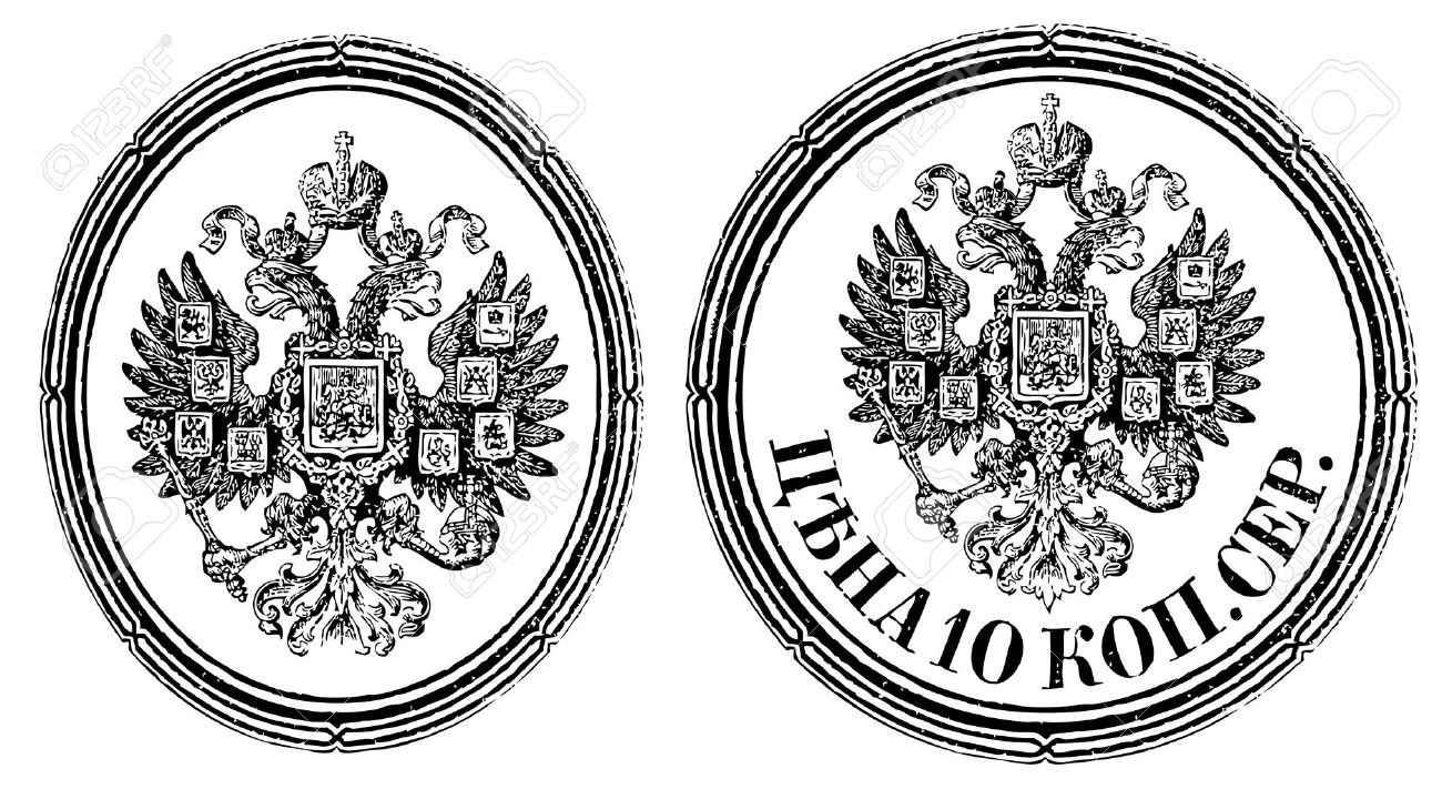 Old Russian Stamp With Double Headed Eagle Emblem Of The Romanovs Empire 1916 Stock Vector
