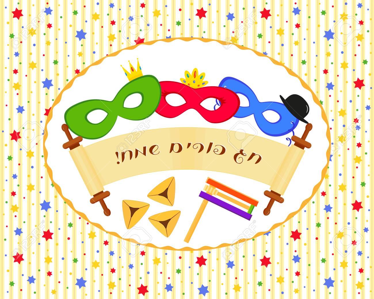 Jewish holiday of purim carnival masks scroll with greeting jewish holiday of purim carnival masks scroll with greeting inscription hebrew happy purim m4hsunfo