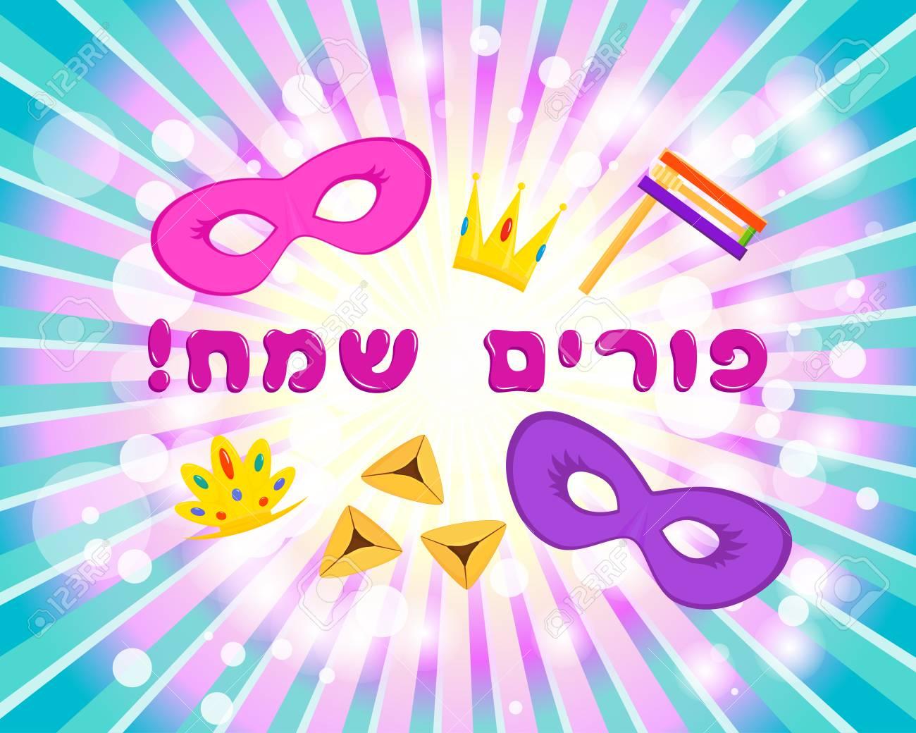 Jewish Holiday Of Purim Greeting Card With Holiday Symbols