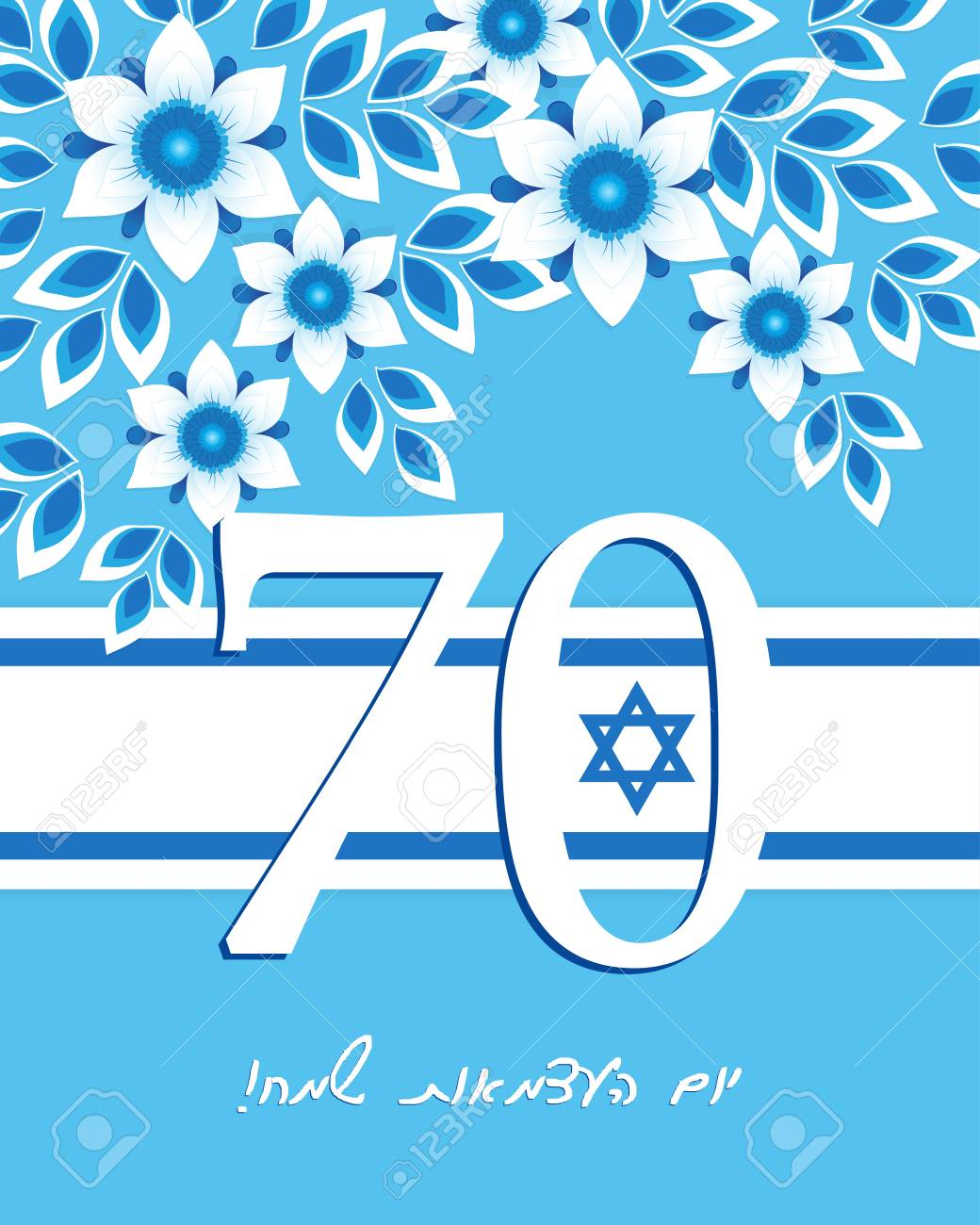 Israel independence day 70 years anniversary jewish holiday israel independence day 70 years anniversary jewish holiday greeting card with flag blue and m4hsunfo Image collections