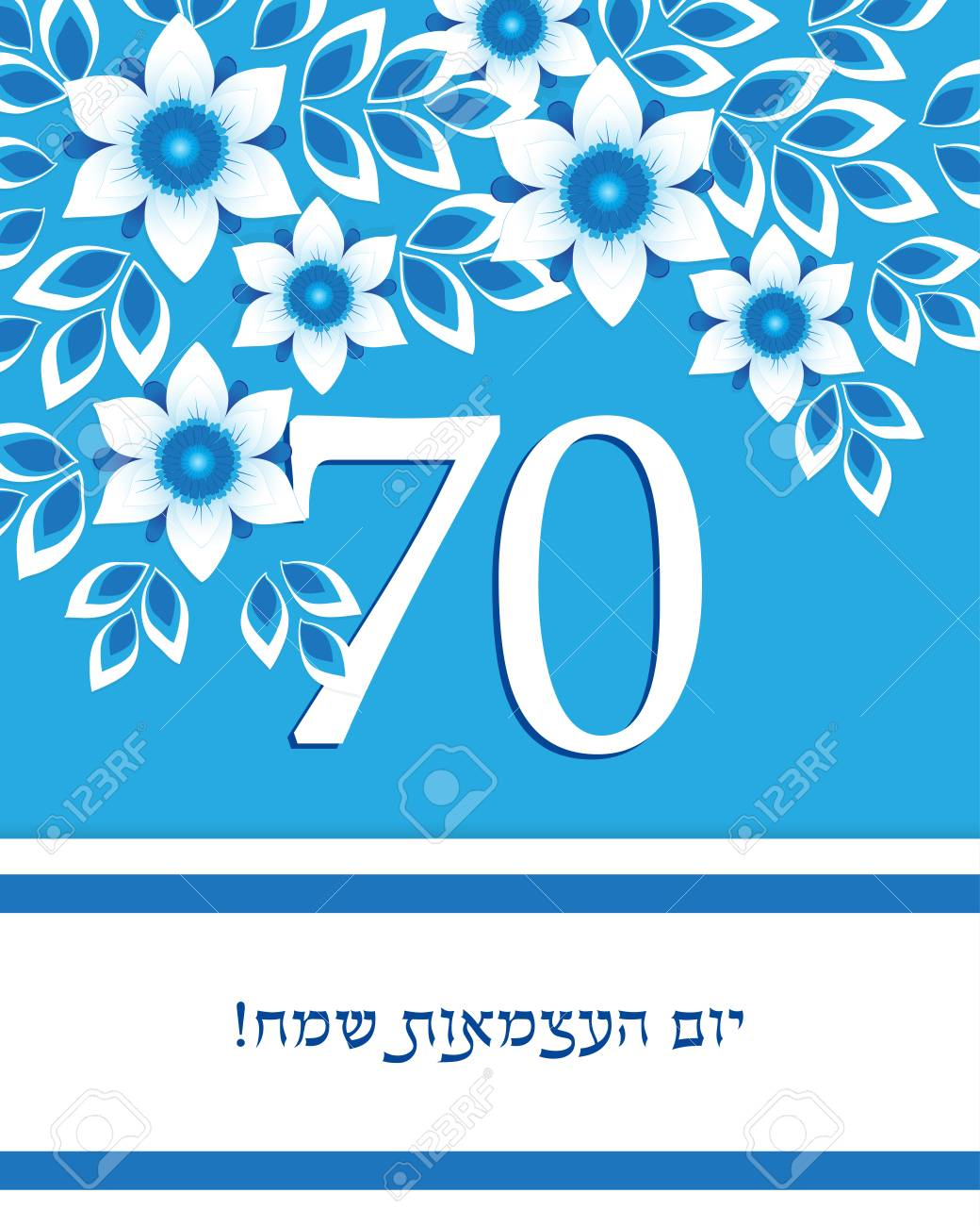Israel Independence Day 70 Years Anniversary Jewish Holiday