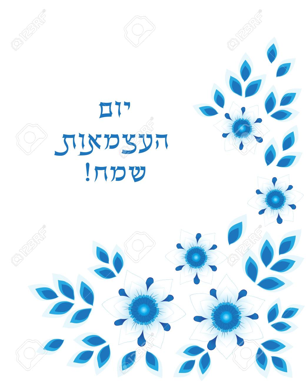 Israel independence day jewish holiday greeting card with blue israel independence day jewish holiday greeting card with blue and white flowers greeting m4hsunfo