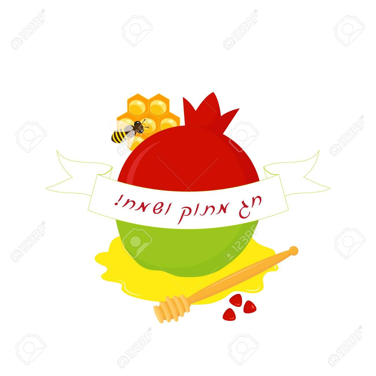 Rosh hashanah jewish new year traditional holiday symbols rosh hashanah jewish new year traditional holiday symbols apple and pomegranate greeting m4hsunfo